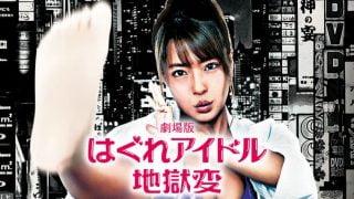 『劇場版 はぐれアイドル地獄変』無料で動画を観る方法!アイキャッチ画像