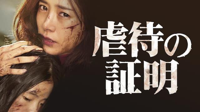 韓国映画『虐待の証明』無料で動画を観る方法!アイキャッチ画像