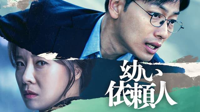 韓国映画『幼い依頼人』無料で動画を観る方法!アイキャッチ画像