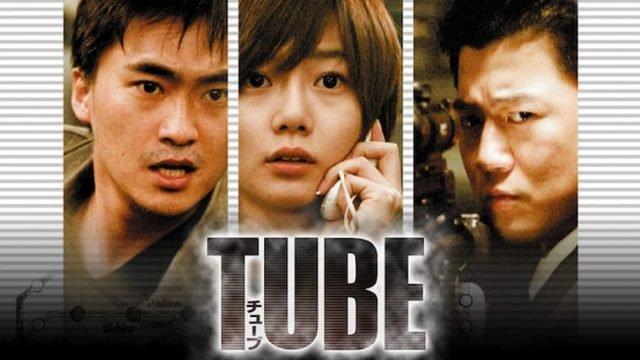 韓国映画『TUBE-チューブ-』無料で動画を観る方法!アイキャッチ画像