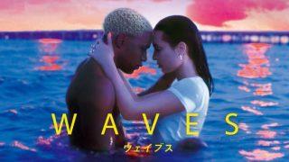 『WAVES/ウェイブス』無料で動画を観る方法!アイキャッチ画像