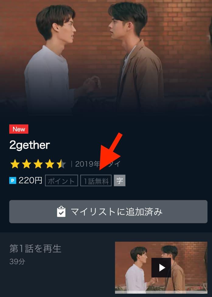 『2gether』U-NEXTなら1話無料画像
