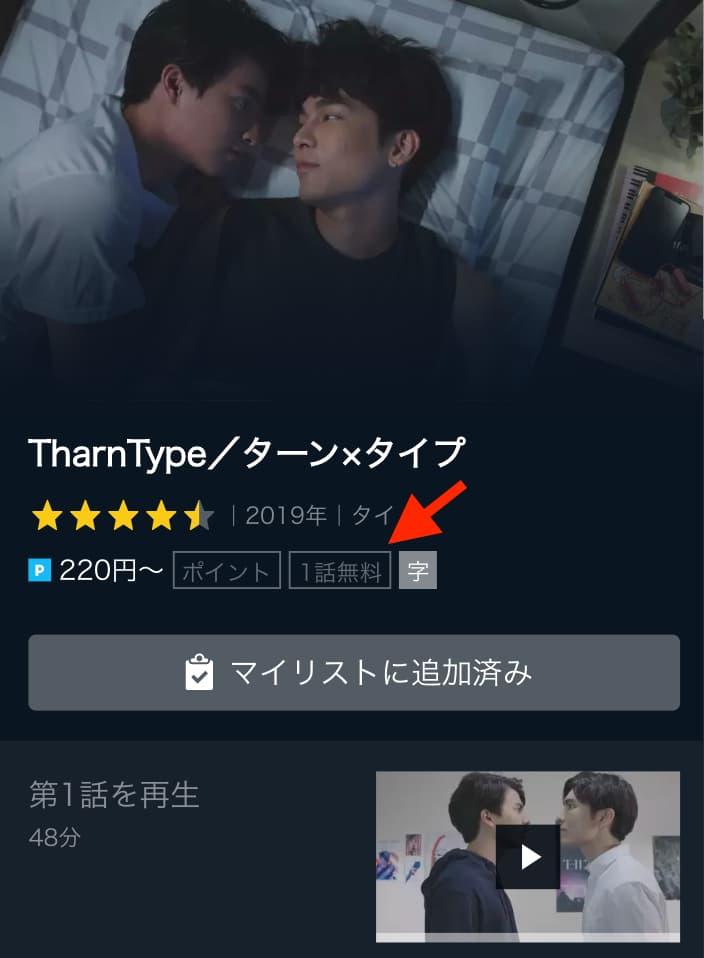 TharnType/ターン×タイプ1話無料画像