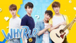 【R-15】タイBLドラマ『WHY R U?』無料で日本語字幕動画を観る方法!アイキャッチ画像
