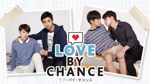 タイBLドラマ『ラブ・バイ・チャンス/Love By Chance』無料で日本語字幕動画を観る方法!アイキャッチ画像