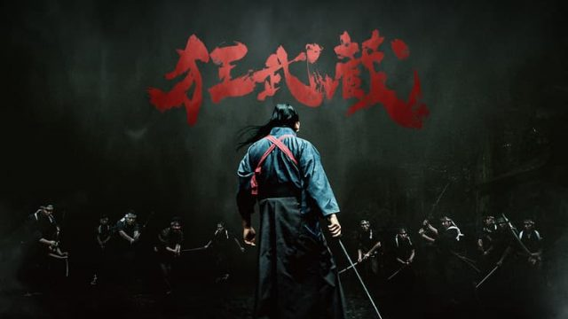 『狂武蔵』無料で動画を観る方法!アイキャッチ画像