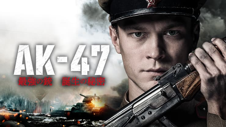 「AK-47 最強の銃 誕生の秘密」無料で動画を観る方法!アイキャッチ画像