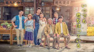 台湾ドラマ『いつでも君を待っている』無料で日本語字幕動画を観る方法!アイキャッチ画像