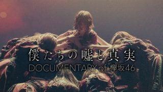 僕たちの嘘と真実 Documentary of 欅坂46無料で動画を観る方法!アイキャッチ画像
