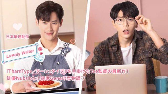 タイBLドラマ『Lovely Writer The Series』無料で日本語字幕動画を観る方法!アイキャッチ画像