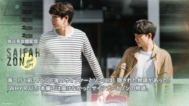 タイBLドラマ『SaifahZon Story』無料で日本語字幕動画を観る方法!アイキャッチ画像