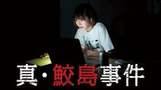 映画『真・鮫島事件』の動画を無料で視聴する方法!アイキャッチ画像