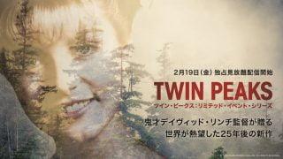 『ツイン・ピークス:リミテッド・イベント・シリーズ』全話無料で動画を観る方法!アイキャッチ画像