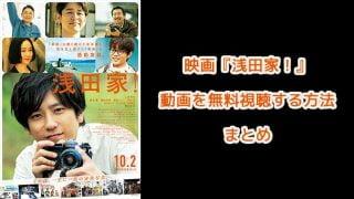 映画『浅田家!』無料で配信動画を視聴する方法!アイキャッチ画像
