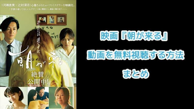 映画『朝が来る』無料で配信動画を視聴する方法!アイキャッチ画像