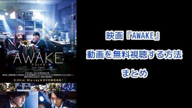 映画『AWAKE(アウェイク)』無料で配信動画を視聴する方法!アイキャッチ画像
