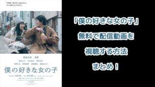 映画『僕の好きな女の子』無料で配信動画を視聴する方法!アイキャッチ画像