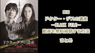 映画『ドクター・デスの遺産-BLACK FILE-』無料で配信動画を視聴する方法!アイキャッチ画像