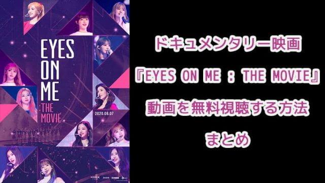 ドキュメンタリー映画『EYES ON ME : The Movie』無料で配信動画を視聴する方法!アイキャッチ画像
