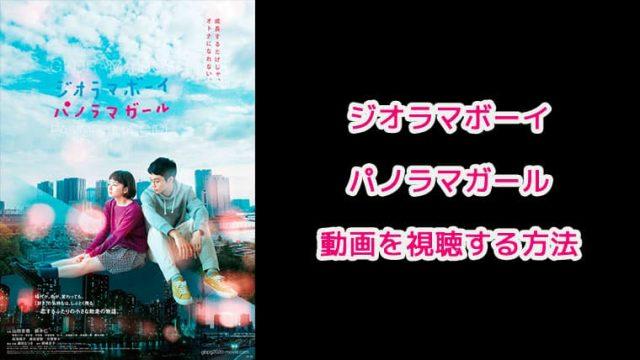 映画『ジオラマボーイ・パノラマガール』無料で配信動画を視聴する方法!アイキャッチ画像