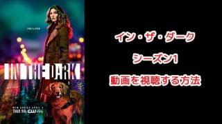 海外ドラマ『イン・ザ・ダーク シーズン1』全話無料で動画を観る方法!アイキャッチ画像