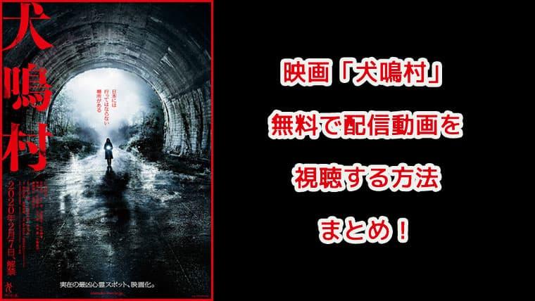映画『犬鳴村』無料で配信動画を視聴する方法!アイキャッチ画像