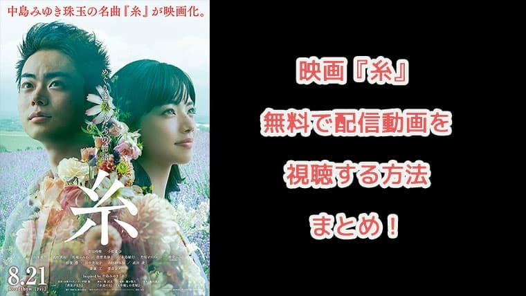 映画『糸』無料で配信動画を視聴する方法!アイキャッチ画像