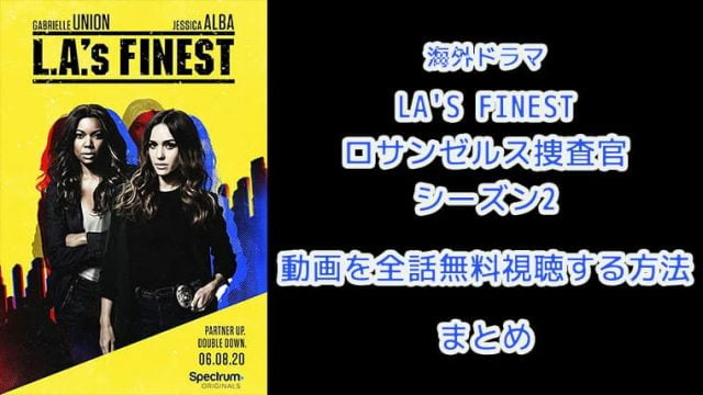 『LA's FINEST/ロサンゼルス捜査官 シーズン2』全話無料で動画を観る方法!アイキャッチ画像