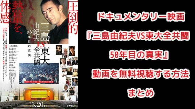 映画『三島由紀夫vs東大全共闘 50年目の真実』無料で配信動画を視聴する方法!アイキャッチ画像