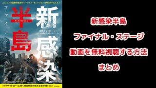 韓国映画『新感染半島 ファイナル・ステージ』無料で配信動画を視聴する方法!アイキャッチ画像