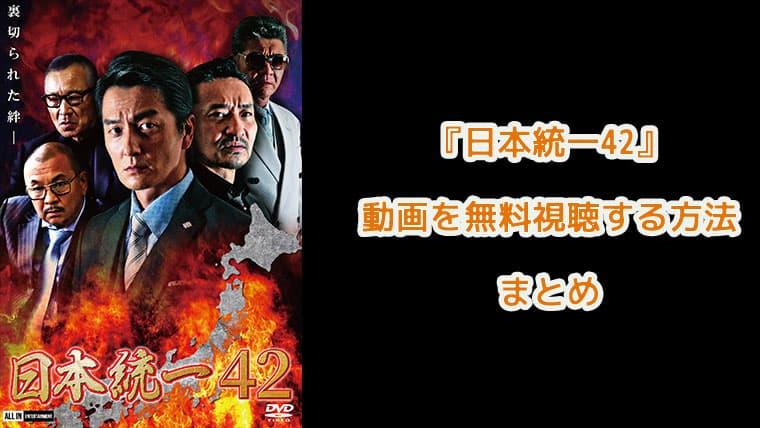 Vシネマ『日本統一42』無料で配信動画を視聴する方法!アイキャッチ画像