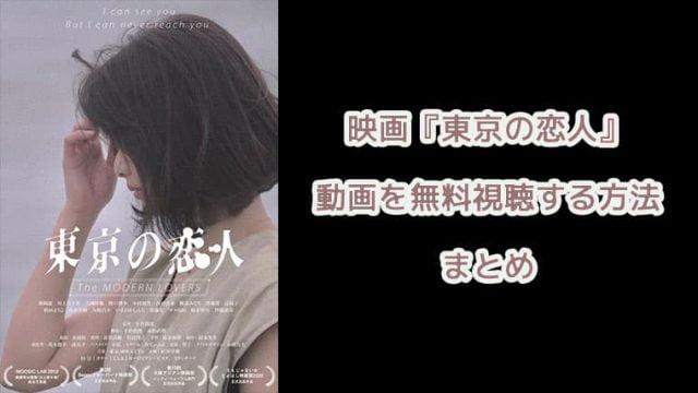 映画『東京の恋人』無料で配信動画を視聴する方法!アイキャッチ画像