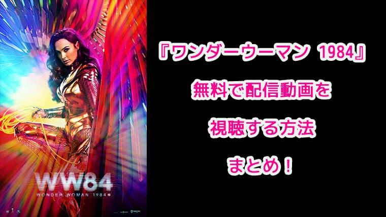 映画『ワンダーウーマン 1984』無料で配信動画を視聴する方法!アイキャッチ画像