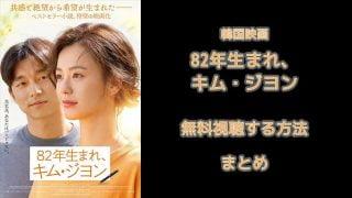 映画『82年生まれ、キム・ジヨン』無料で配信動画を視聴する方法!アイキャッチ画像