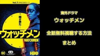海外ドラマ『ウォッチメン』全話無料で動画を観る方法!(R-15)アイキャッチ画像
