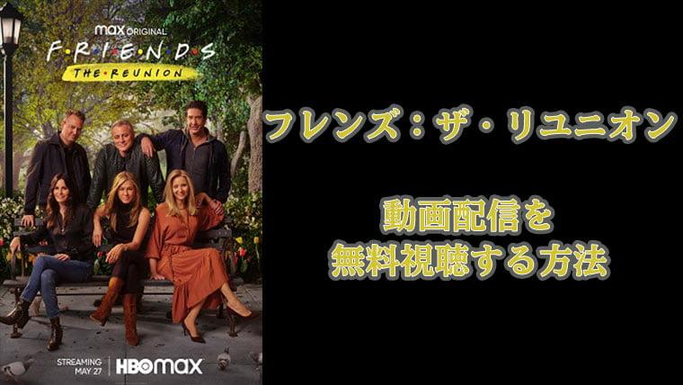 海外ドラマ『フレンズ:ザ・リユニオン』全話無料で動画を観る方法!アイキャッチ画像