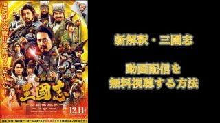 映画『新解釈・三國志』配信動画が無料視聴できるサイトまとめ!アイキャッチ画像