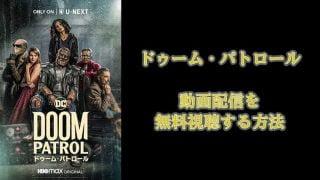 海外ドラマ『ドゥーム・パトロール』無料で動画を観る方法!アイキャッチ画像