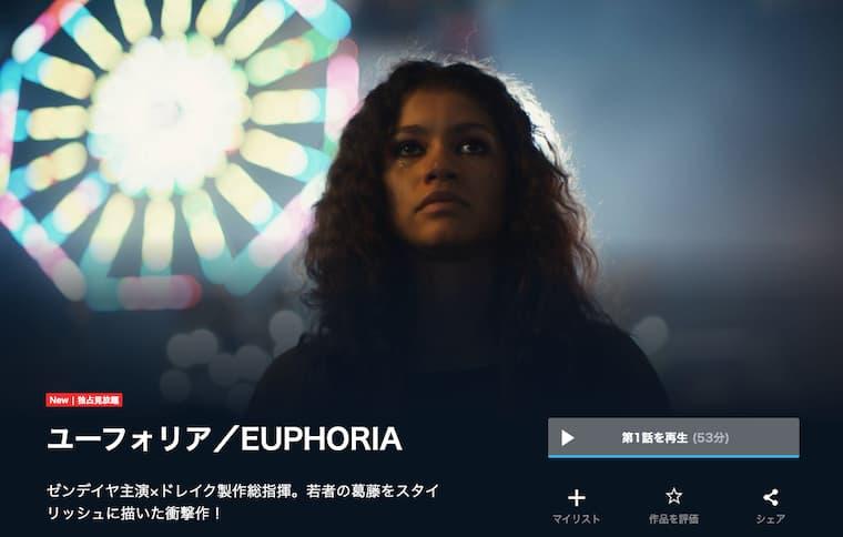 ユーフォリア/EUPHORIA U-NEXT画像